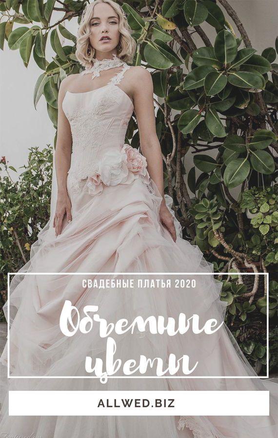 Модные свадебные платья с объемными цветами. Новинки сезона 2020. Аппликации или вышивки изображающие розы, незабудки или лилии на подвенечном платье позволят создать романтический, изысканный образ невесты.