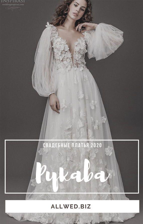 Супер-романтические свадебные платья с длинными рукавами от Daalarna Couture. Spring 2020 Rebelle Bridal Collection