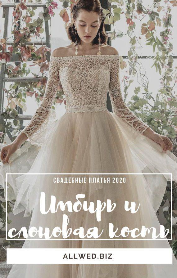 Элегантные, современные, романтические свадебные платья цвета слоновой кости, с изысканными кружевными лифами. Metropolitan Collection 2020 Wedding Dresses