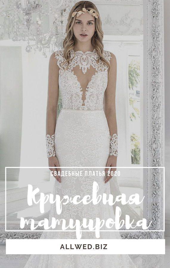 Романтичные, кружевные, свадебные платья 2020 с эффектом татуировки.