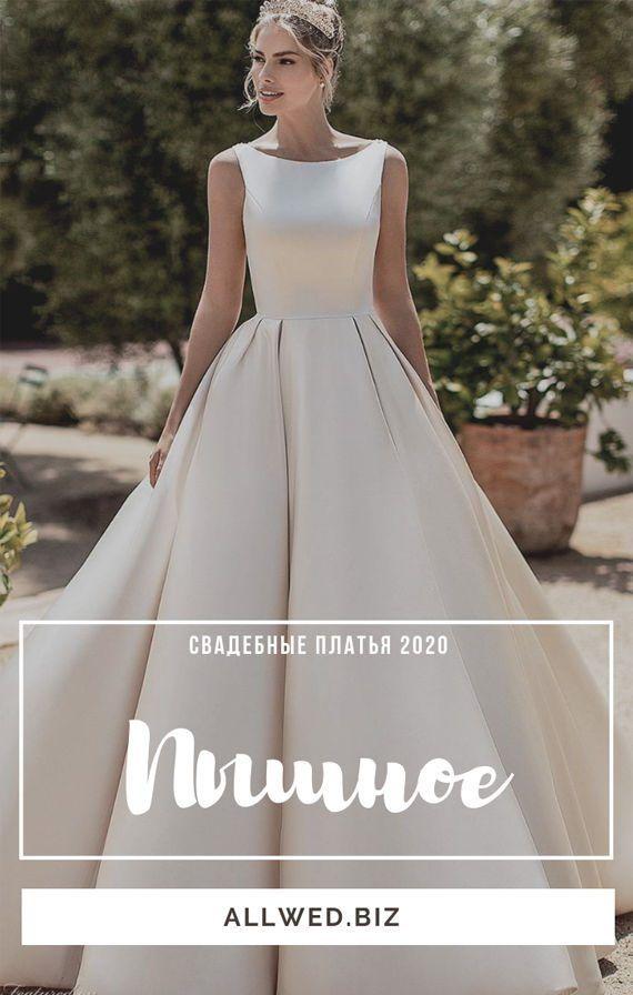 Элегантное, пышное, минималистичное, свадебное платье с гладким атласным лифом и пышной трапециевидной юбкой со складками. Moonlight Collection 2020