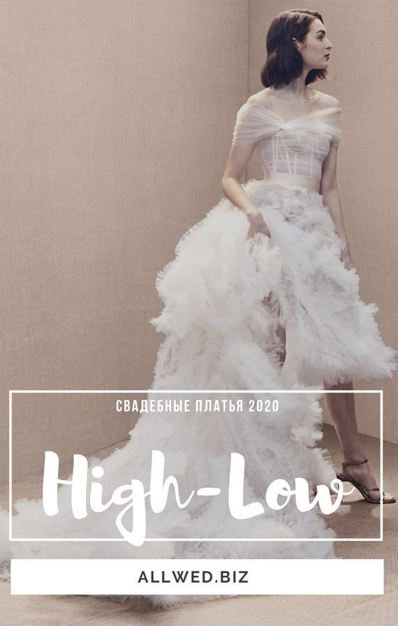 Свадебные платья 2020 в стиле High-Low.