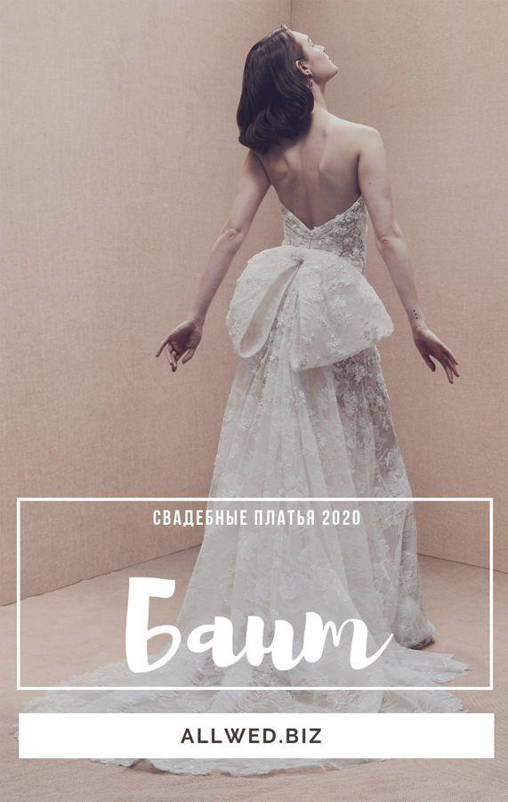 Свадебное, шелковое, шифоновое платье без бретелек, с бантом сзади, шлейфом, ручной вышивкой с кружевом шантильи и цветочными мотивами, подчеркнуты белым бисером, белыми камнями. Новая весенняя коллекция от Оскара де ла Рента, Bridal Spring 2020