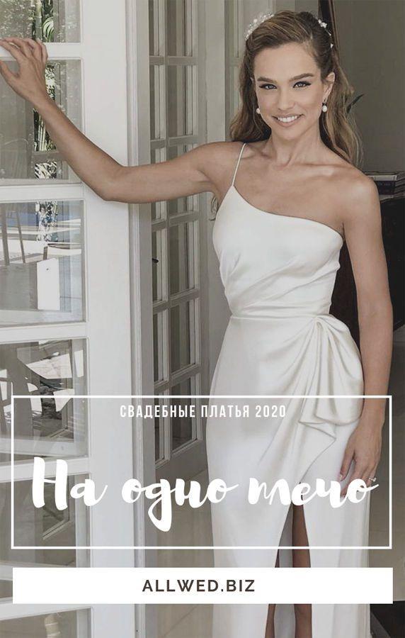 Элегантные свадебные платья с бретелью на одно плечо. Свадебные платья 2020