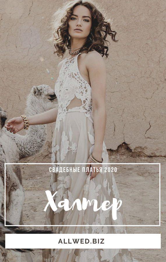 Роскошные свадебные платья 2020 с вырезом халтер, который подчеркивает уникальные черты и женственность каждой девушки.