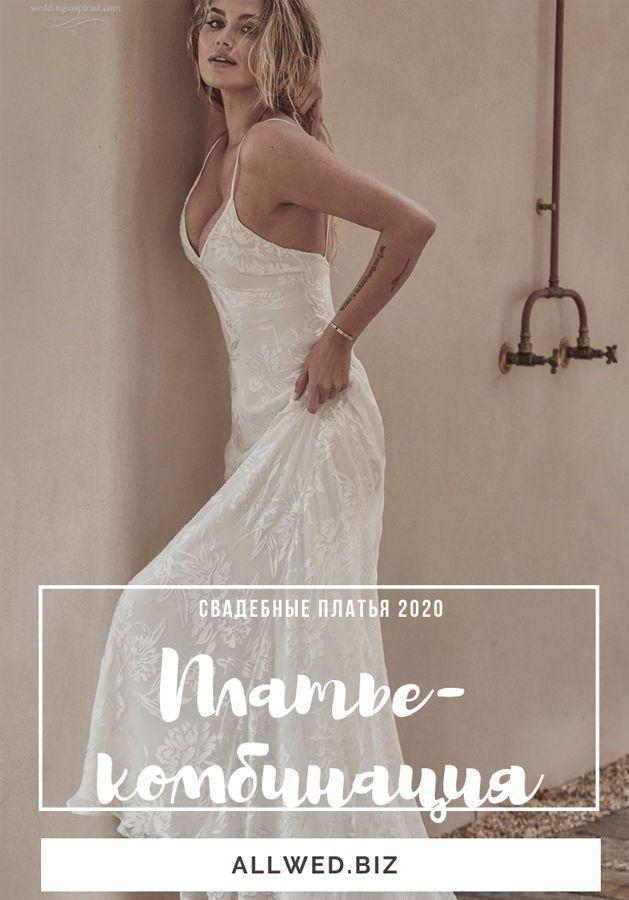 Модные свадебные платья-комбинации 2020