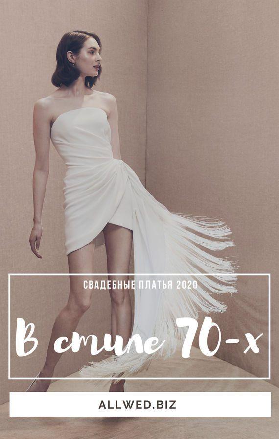 Свадебные платья 2020: в стиле 70-х