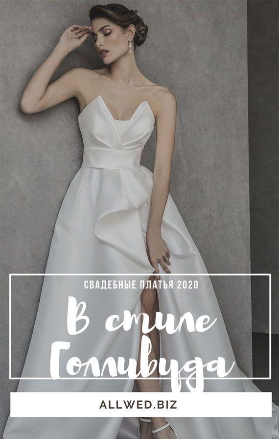 Свадебные платья 2020: в голливудском стиле