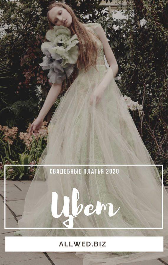 Цветные свадебные платья: 2020