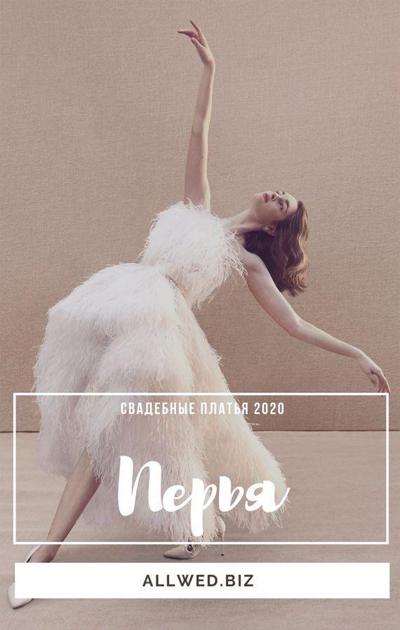 Свадебные платья 2020: перья