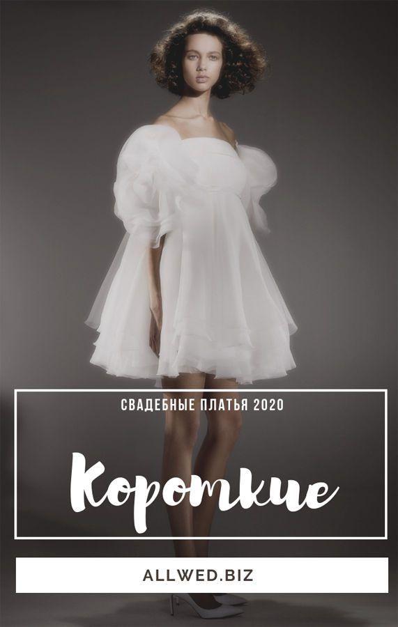 Модное короткое свадебное платье 2020 от Dior