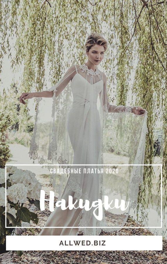 Свадебные платья 2020: накидки